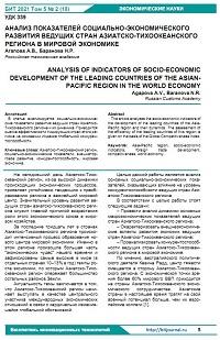 Анализ показателей социально-экономического развития ведущих стран азиатско-тихоокеанского региона в мировой экономике