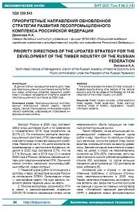 Приоритетные направления обновленной стратегии развития лесопромышленного комплекса Российской Федерации