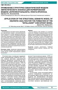 Применение структурно-семантической модели эвристического анализа для формирования модели «интеллектуального» пункта пропуска