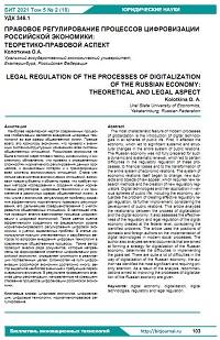 Правовое регулирование процессов цифровизации российской экономики:  теоретико-правовой аспект