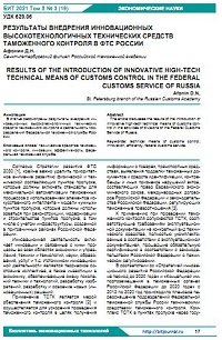 Результаты внедрения инновационных высокотехнологичных технических средств таможенного контроля в ФТС России