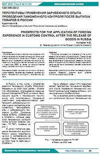 Перспективы применения зарубежного опыта проведения таможенного контроля после выпуска товаров в России