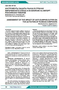 Инструменты защиты рынка в странах Европейского Союза и их влияние на импорт российских товаров