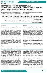 К вопросу об экспертизе поддельных произведений живописи и графики, поступающих в экспертно-криминалистическую службу