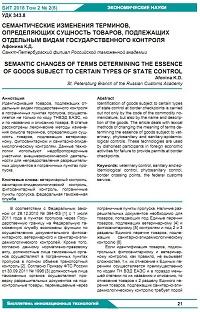 Семантические изменения терминов, определяющих сущность товаров, подлежащих отдельным видам государственного контроля