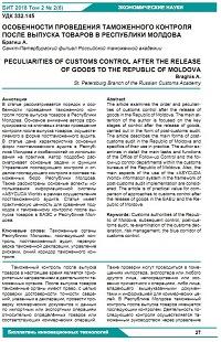 Особенности проведения таможенного контроля после выпуска товаров в республики Молдова