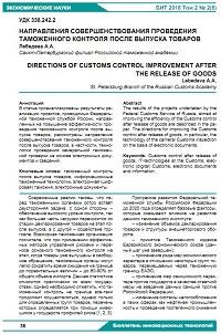 Направления совершенствования проведения таможенного контроля после выпуска товаров