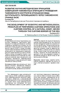 Развитие научно-методических принципов совершения таможенных операций и проведения таможенного контроля в отношении меда натурального, перемещаемого через таможенную границу ЕАЭС
