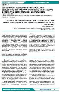 Особенности полномочий прокурора при осуществлении  надзора за исполнением законов в сфере градостроительной  деятельности