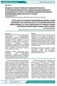 Модель стохастического динамического программирования при оценке эффективности таможенных услуг в условиях внешнеторгового взаимодействия России и Турции