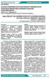 Анализ современного состояния таможенного контроля объектов интеллектуальной собственности