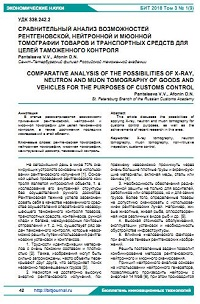 Сравнительный анализ возможностей рентгеновской, нейтронной и мюонной томографии товаров и транспортных средств для целей таможенного контроля